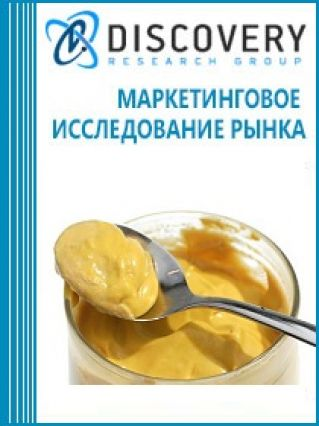 Анализ рынка горчицы в России