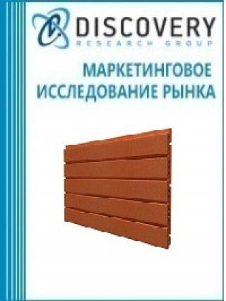 Анализ рынка фасадной терракотовой панели в России (с предоставлением базы импортно-экспортных операций)