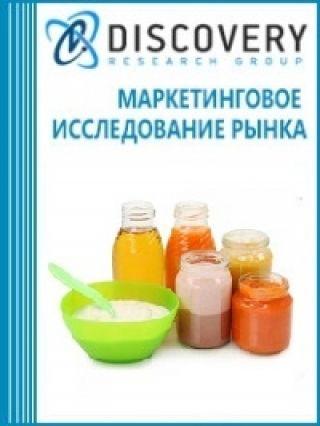 Анализ рынка детского питания в Казахстане