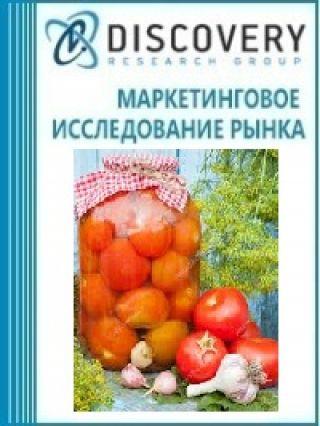 Анализ рынка томатов целых или резанных, консервированных без уксуса в России