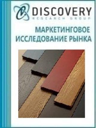Анализ рынка напольных покрытий в России в 2009-2016 гг. и прогноз на 2017-2020 гг. (с предоставлением баз импортно-экспортных операций)