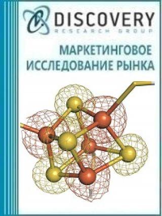 Анализ рынка ферментов и ферментных препаратов в России (с предоставлением баз импортно-экспортных операций)