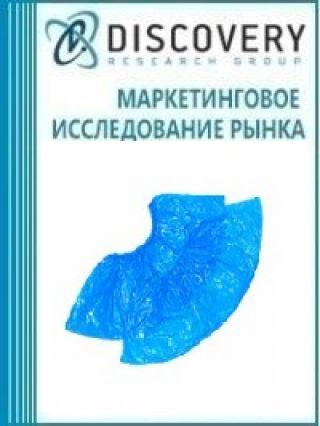 Анализ рынка бахил в России