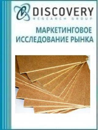 Анализ рынка древесноволокнистых плит MDF (МДФ) и HDF (ХДФ) в России