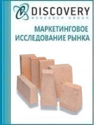 Анализ рынка неформованных огнеупоров (огнеупорных цементов, растворов и бетонов) в России (с предоставлением базы импортно-экспортных операций