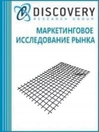 Анализ рынка сварных строительных сеток в России