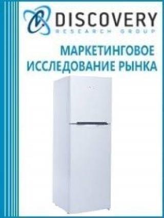 Анализ рынка холодильной бытовой техники в России
