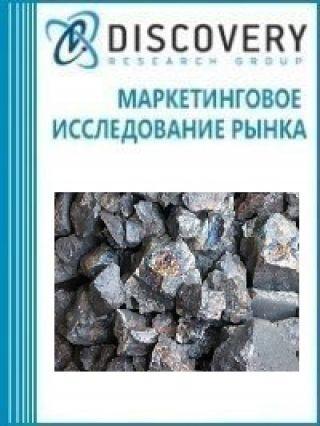 Анализ рынка ферроникеля и ферроникельхрома в России