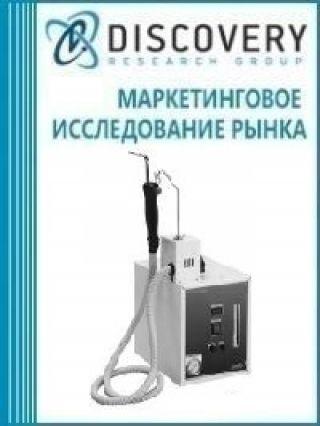 Анализ рынка пароструйных аппаратов (с массовой долей свыше 99%) в России (с предоставлением базы импортно-экспортных операций)