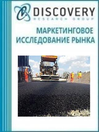 Анализ рынка полимерно-битумного вяжущего в России, рынок битума в России и мире (с предоставлением базы импортно-экспортных операций)
