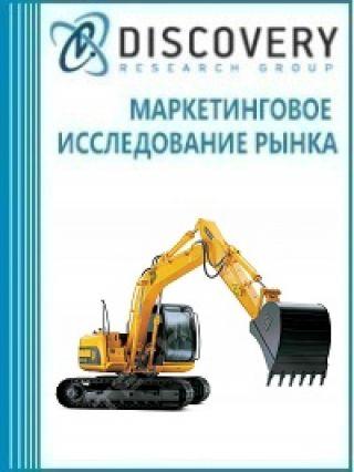 Анализ рынка экскаваторов и экскаваторов-погрузчиков в России