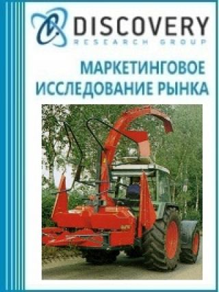 Анализ рынка комбайнов силосоуборочных в России