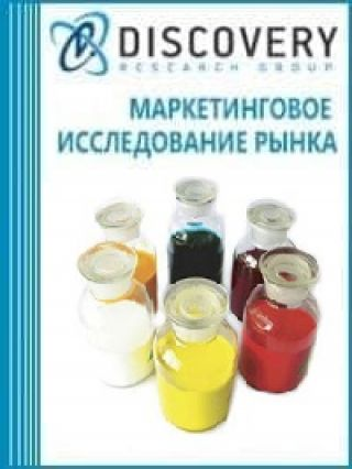 Анализ рынка красителей для бумаги в России