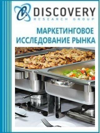 Анализ рынка общественного питания в Волгограде в России