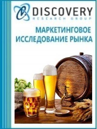 Анализ рынка пива в России