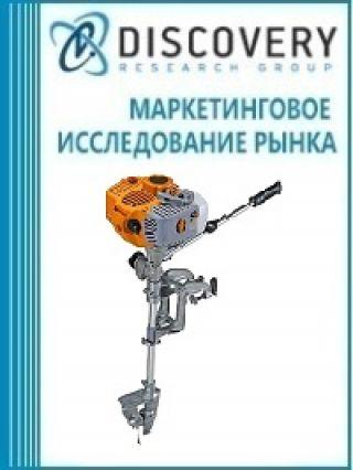 Анализ рынка подвесных лодочных двигателей в России