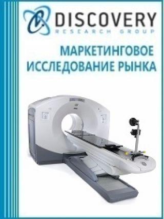 Анализ рынка позитронно-эмиссионных томографов в России
