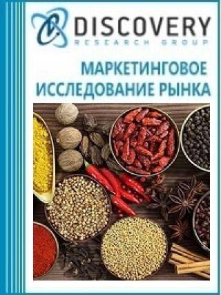 Анализ рынка приправ (специй) в России