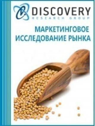 Анализ рынка семян горчицы в России