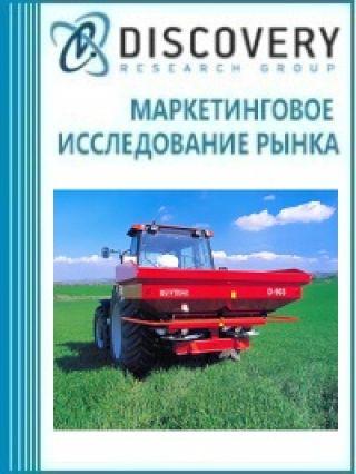 Анализ рынка техники для внесения минеральных удобрений в России