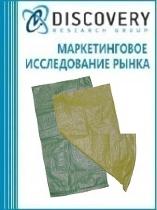 Анализ рынка тканой полипропиленовой тары в России  (с предоставлением баз импортно-экспортных операций)
