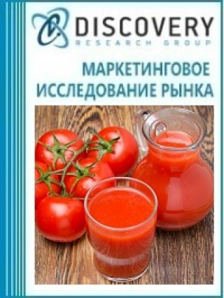Анализ рынка томатной пасты (включая промышленную), пюре, порошка, целых и резанных томатов в России