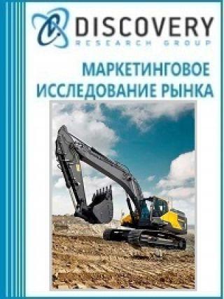 Анализ рынка землеройной техники в России