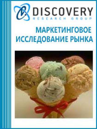 Анализ рынка мороженого в России: итоги 2017 года