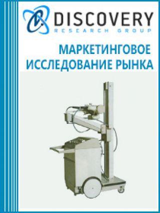 Анализ рынка рентгеновского оборудования: компьютерных томографов, флюорографов, ангиографов и др. в России