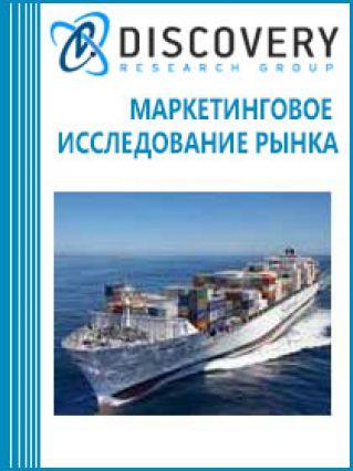 Анализ российского рынка грузоперевозок морским транспортом