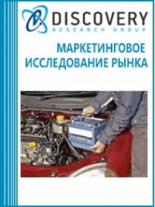 Анализ рынка аккумуляторов в России (с предоставлением базы импортно-экспортных операций)