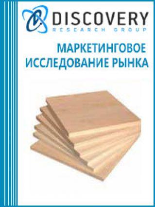 Анализ рынка фанеры и аналогичных материалов слоистых из древесины в России (с предоставлением базы импортно-экспортных операций)