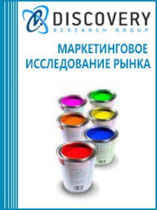 Анализ рынка лакокрасочных материалов в России