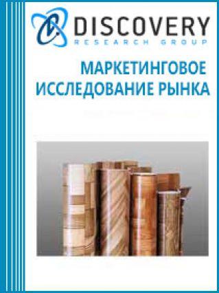 Анализ рынка линолеума в России (с предоставлением базы импортно-экспортных операций)