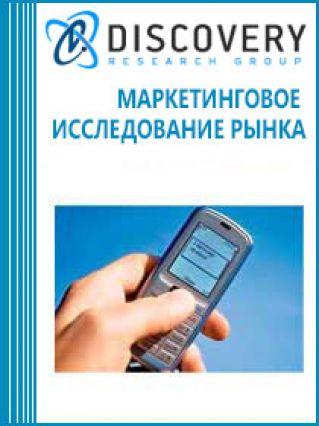 Анализ рынка мобильного контента в России