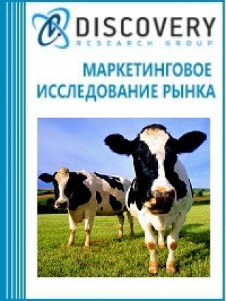Анализ рынка животноводства в России: скотоводство, свиноводство, птицеводство (с предоставлением базы импортно-экспортных операций)
