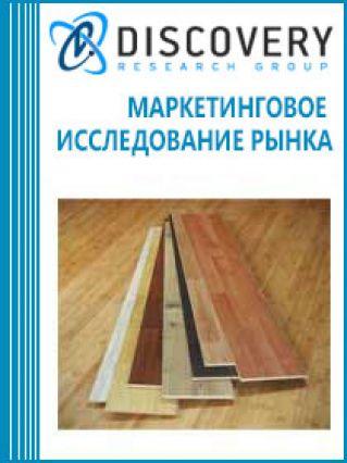 Анализ рынка напольных покрытий в России (с предоставлением базы импортно-экспортных операций)
