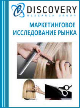 Анализ рынка услуг парикмахерских и салонов красоты в России