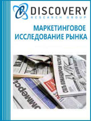 Анализ рынка печатных СМИ в России