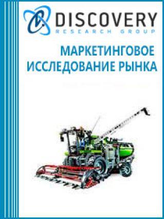 Анализ рынка сельскохозяйственной техники в России. Производство, импорт, экспорт, потребление