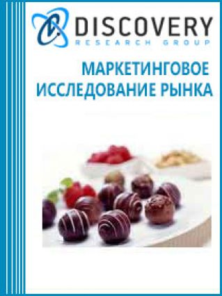 Анализ рынка шоколада в России