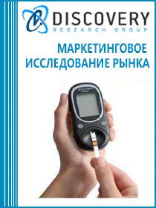 Анализ рынка глюкометров и тест-полосок в России