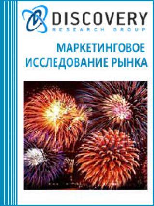Анализ рынка бытовой пиротехники в России