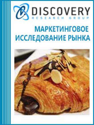 Анализ рынка круассанов и слоёного печенья длительного срока годности