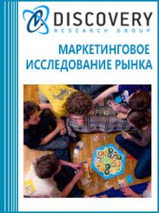 Анализ рынка настольных игр в России