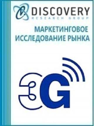 Состояние, перспективы развития и рыночный потенциал технологий 3G (HSPA и HSPA +) в России и в мире