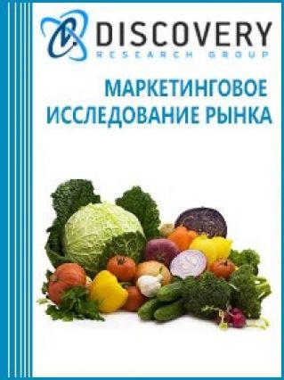 Маркетинговое исследование - Анализ рынка свежих овощей в России