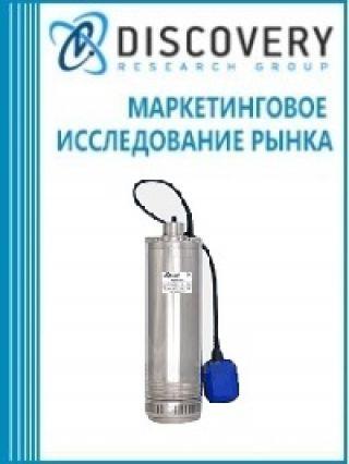 Маркетинговое исследование - Анализ рынка установок штанговых глубинных (скважинных, погружных) насосов в России