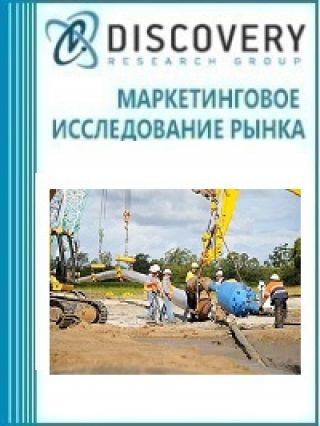 Маркетинговое исследование - Анализ рынка горизонтального направленного бурения в России