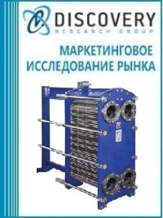 Анализ рынка пластинчатых теплообменников и пластин (для пластинчатых теплообменников) в России (с предоставлением базы импортно-экспортных операций)